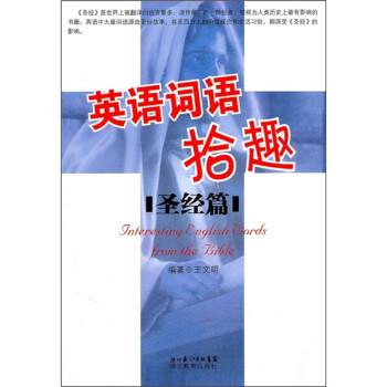 英语词语拾趣:圣经篇 电子书