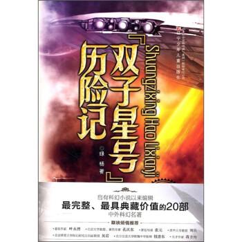 中外科幻名著:双子星号历险记 [11-14岁] 电子书下载
