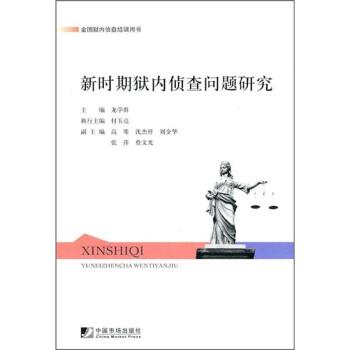 全国狱内侦查培训用书:新时期狱内侦查问题研究 PDF版