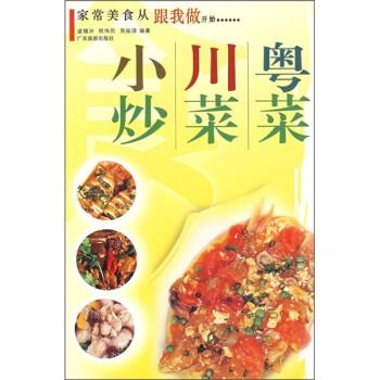 跟我做粤菜·川菜·小炒 在线下载