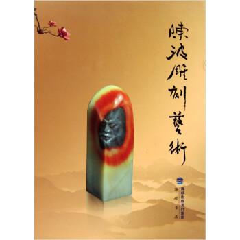 陈波雕刻艺术 在线下载