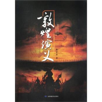 敦煌演义 PDF电子版