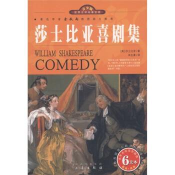 世界文学名著宝库:莎士比亚喜剧集 [11-14岁] [William Shakespeare Comedy] 电子版
