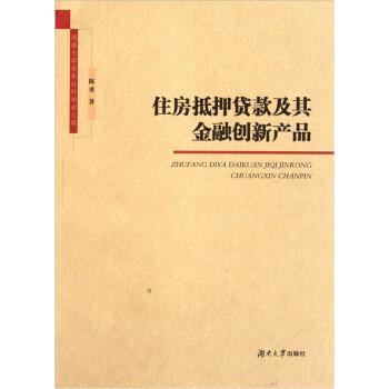 湖南大学青年社科学者文库:住房抵押贷款及其金融创新产品 PDF电子版
