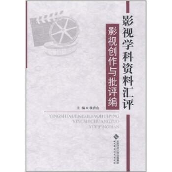 影视学科资料汇评:影视创作与批评编 PDF版下载