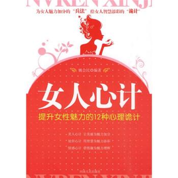 女人心计:提升女性魅力的12种心理诡计 电子书下载