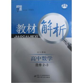 经纶学典·教材解析:高中数学 PDF版下载