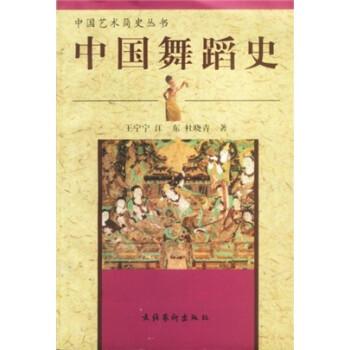 中国舞蹈史 版