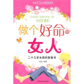 做个好命的女人:二十几岁女孩的智慧书 在线阅读