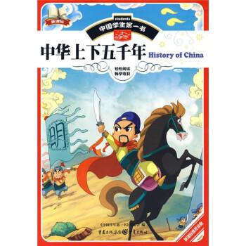 中国学生第一书:中华上下五千年 [7-10岁] 电子版下载