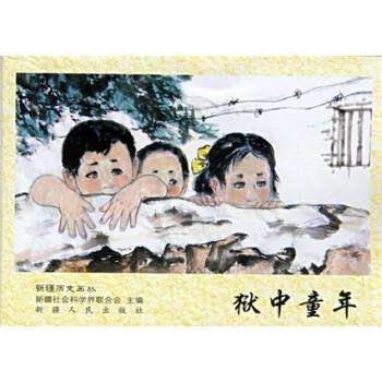 狱中童年 PDF版