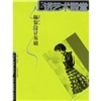 走进艺术殿堂:服装设计基础 电子书