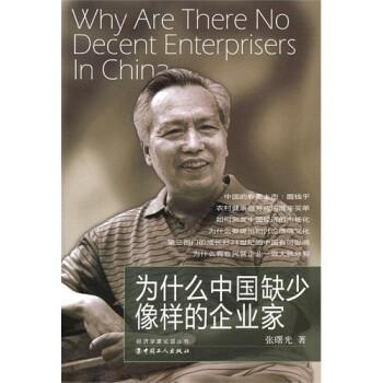 为什么中国缺少像样的企业家 PDF电子版