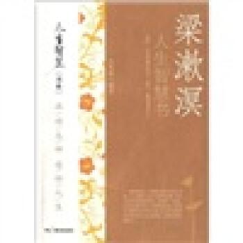 梁漱溟人生智慧书 在线阅读