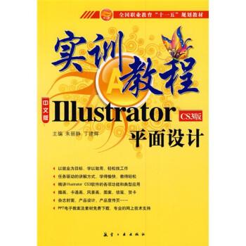 """全国职业教育""""十一五""""规划教材:Illustrator平面设计 下载"""
