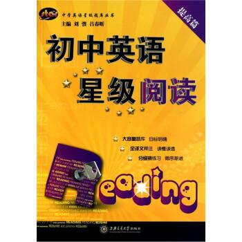 中学英语星级题库丛书:初中英语星级阅读 在线下载