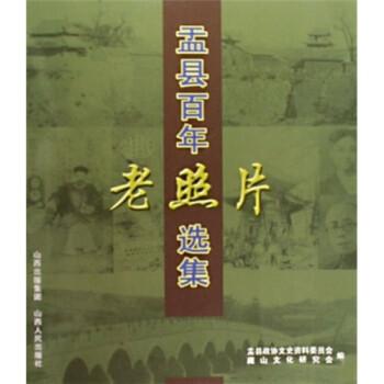 盂县百年老照片选集 版