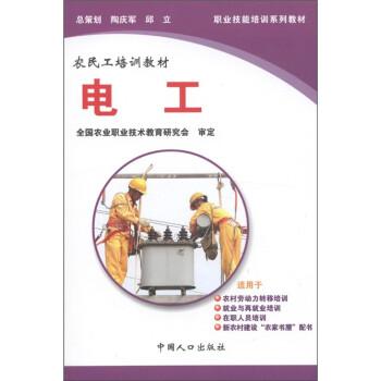 农民工培训教材·制造修理类:电工 PDF版下载