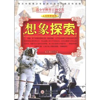 青少年科普百科全书·人文科学系:想象探索 [7-14岁] 在线下载
