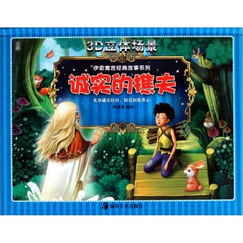 3D立体场景·伊索寓言经典故事系列:诚实的樵夫 [3-6岁] PDF版