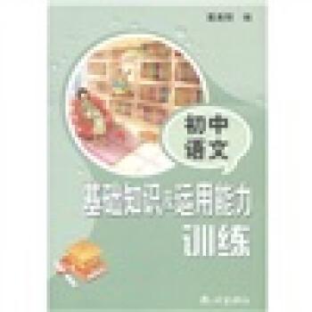 初中语文基础知识及运用能力训练 电子版下载