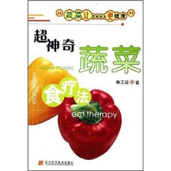 超神奇蔬菜食疗法 电子版