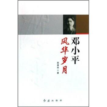 邓小平风华岁月 试读