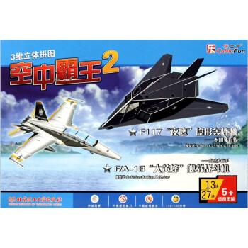 """3维立体拼图:F/A-18F""""大黄蜂""""+F117 [3-6岁] 下载"""