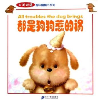 中英双语趣味翻翻书系列:都是狗狗惹的祸 [7-10岁] 在线下载