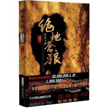 绝地苍狼:黄河之源 电子书下载