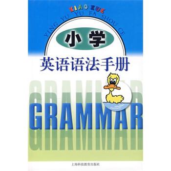 小学英语语法手册 电子书下载