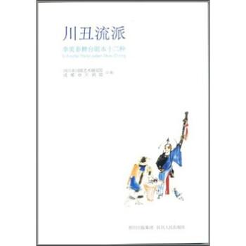 川丑流派:李笑非舞台剧本十二种 下载