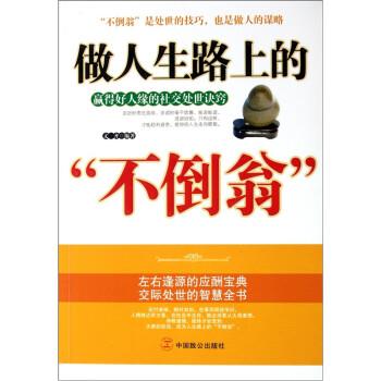 """做人生路上的""""不倒翁"""":赢得好人缘的社交处世诀窍 电子书"""