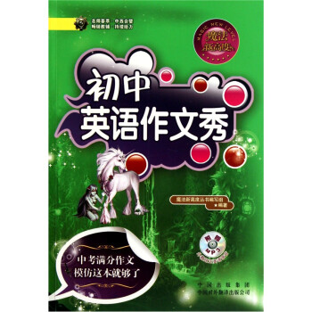 初中英语作文秀 PDF版