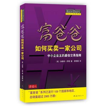 富爸爸如何买卖一家公司:中小企业主的最佳交易指南 电子书下载