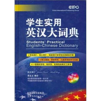 学生实用英汉大词典 PDF电子版