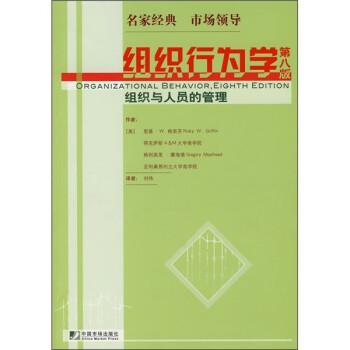 天下风华教材系列·组织行为学:组织与人员的管理 版