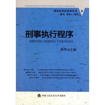 刑事诉讼法适用丛书:刑事执行程序 电子书下载