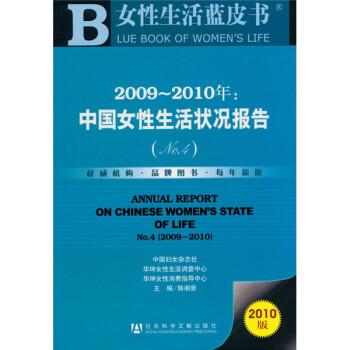 2009-2010年:中国女性生活状况报告 电子版