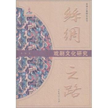 丝绸之路:戏剧文化研究 PDF电子版