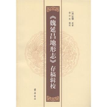 《魏延昌地形志》存稿辑校 在线阅读