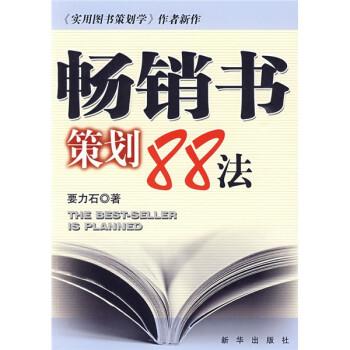 畅销书策划88法 PDF版