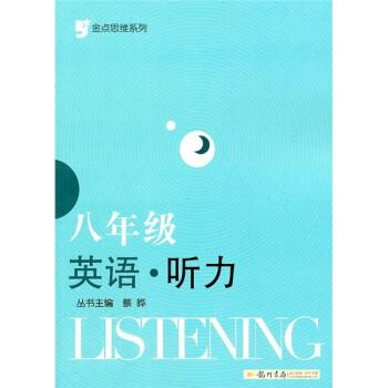 金点思维系列:8年级英语听力 下载