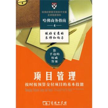 哈佛商务指南4:项目管理 试读