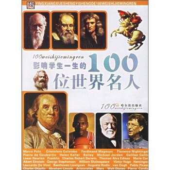 影响学生一生的100位世界名人 试读