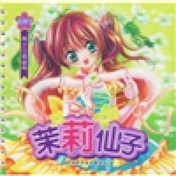 美少女换装秀:茉莉仙子 [3-6岁] 电子版下载