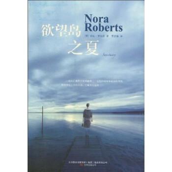 《欲望岛之夏》(诺拉·罗伯茨(nora