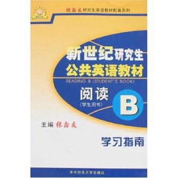 新世纪研究生公共英语教材:阅读B 电?#24433;?#19979;载