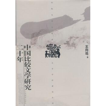 中国比较文学研究二十年 电?#24433;?#19979;载