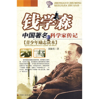 中国著名科学家传记:钱学森 [11-14岁] 下载